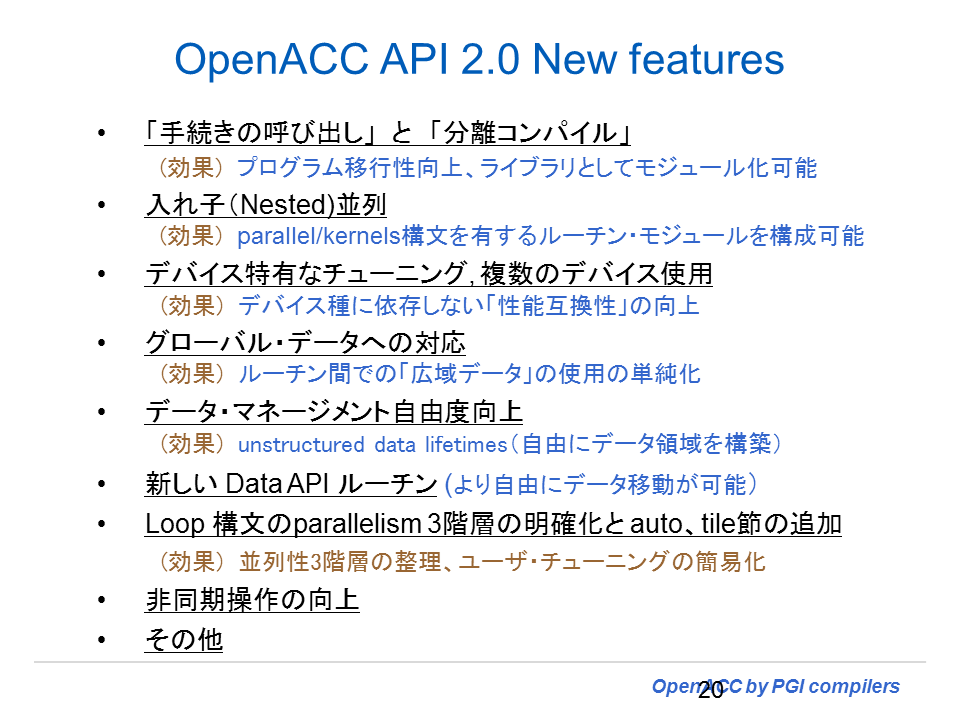 OpenACC 2.0 New features